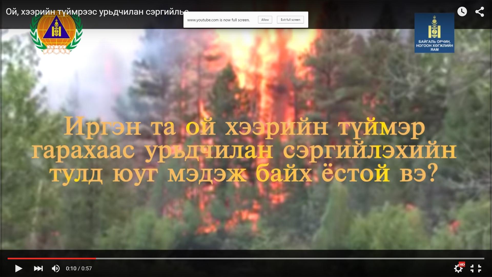 Ой, хээрийн түймрээс урьдчилан сэргийлье
